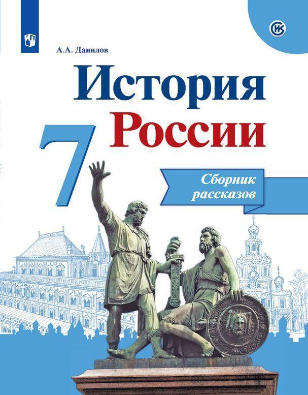Istorija Rossii. Sbornik rasskazov. 7 klass. Uchebnoe posobie dlja obscheobrazovatelnykh organizatsij