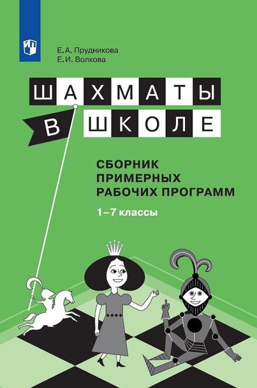Шахматы в школе. 1-7 классы. Сборник примерных рабочих программ.