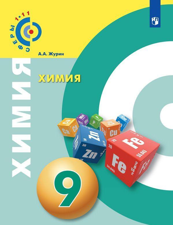 Khimija. 9 klass*
