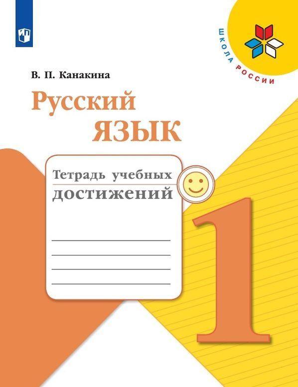 Russkij jazyk. Tetrad uchebnykh dostizhenij. 1 klass. Uchebnoe posobie dlja obscheobrazovatelnykh organizatsij. (Shkola Rossii)