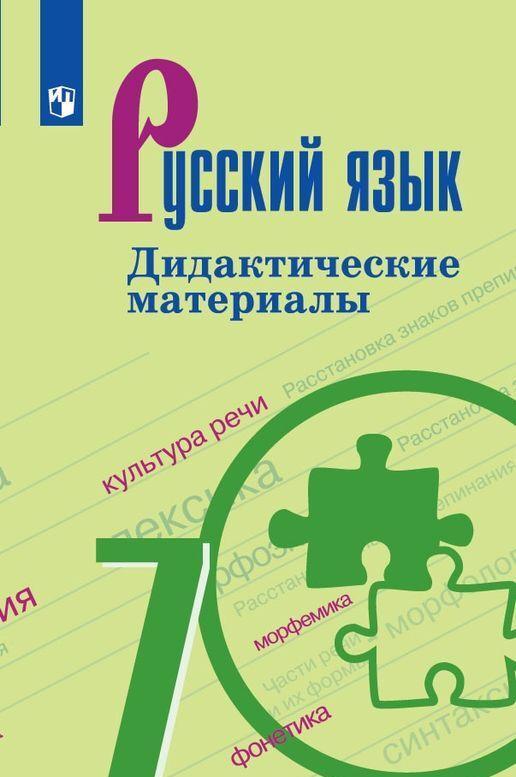 Russkij jazyk. Didakticheskie materialy. 7 klass.