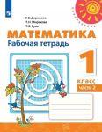 Matematika. Rabochaja tetrad. 1 klass. V 2-kh ch. Ch. 2