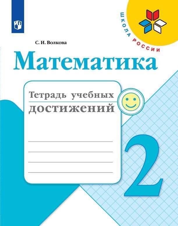 Matematika. 2 klass. Tetrad uchebnykh dostizhenij