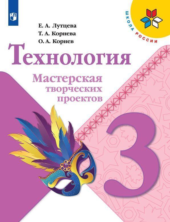 Tekhnologija. Masterskaja tvorcheskikh proektov. 3 klass. Uchebnoe posobie dlja obscheobrazovatelnykh organizatsij. (Shkola Rossii)