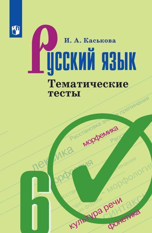 Russkij jazyk. Tematicheskie testy. 6 klass