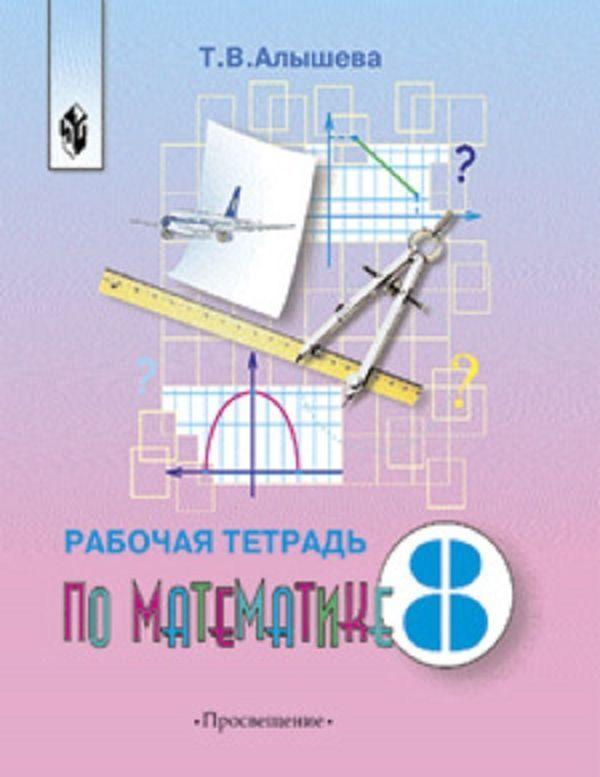 Matematika. Rabochaja tetrad. 8 klass. Uchebnoe posobie dlja obscheobrazovatelnykh organizatsij, realizujuschikh adaptirovannye osnovnye obscheobrazovatelnye programmy