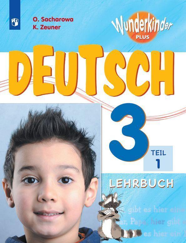 Nemetskij jazyk. 3 klass V 2-kh ch. Ch. 1