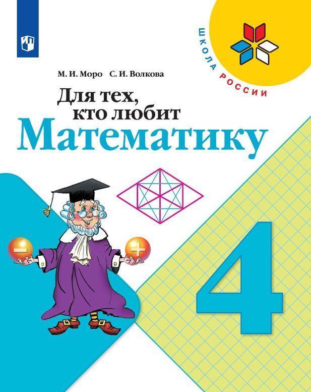 Dlja tekh, kto ljubit matematiku. 4 klass. Uchebnoe posobie dlja obscheobrazovatelnykh organizatsij (Shkola Rossii)