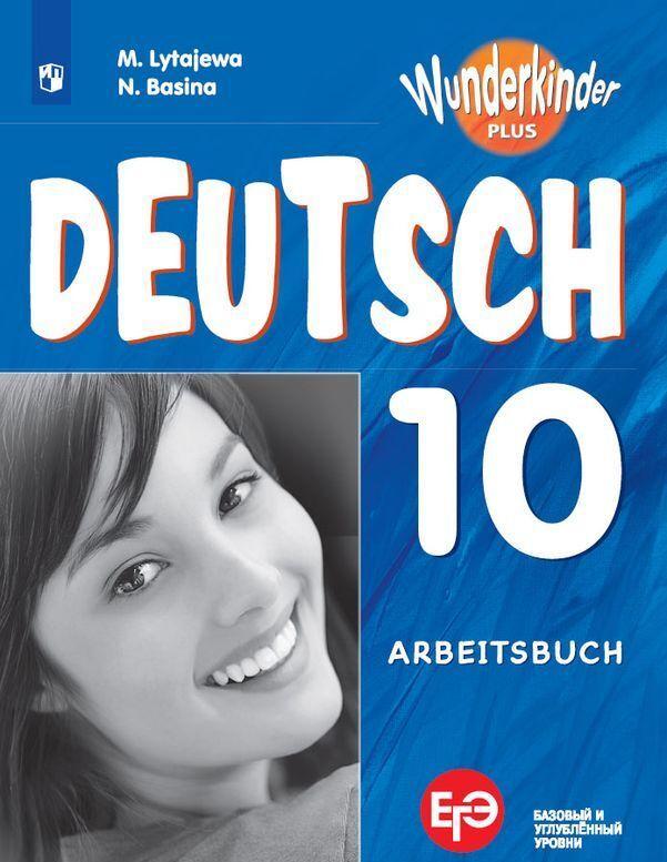 Немецкий язык. Рабочая тетрадь. 10 класс