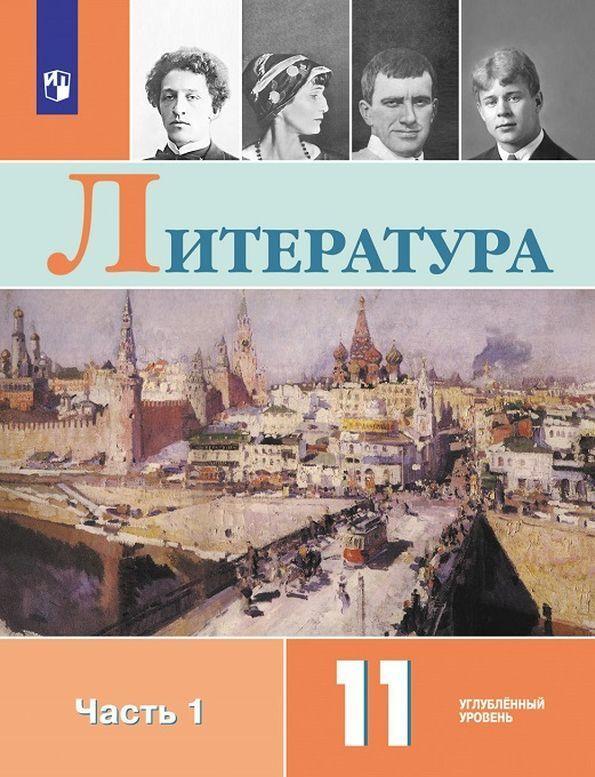 Literatura. 11 klass. V 2-kh ch. Ch. 1