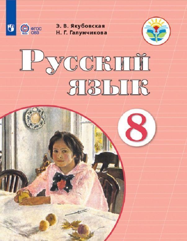 Russkij jazyk. 8 klass. Uchebnik dlja obscheobrazovatelnykh organizatsij, realizujuschikh adaptirovannye osnovnye obscheobrazovatelnye programmy