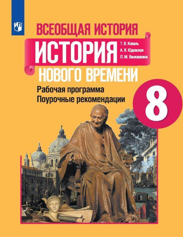 Istorija Novogo vremeni. 8 klass. Rabochaja programma. Pourochnye razrabotki