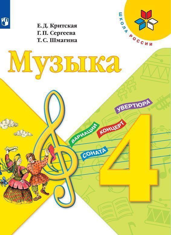 Muzyka. 4 klass *