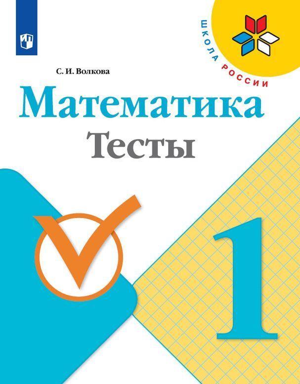 Matematika. Testy. 1 klass. Uchebnoe posobie dlja obscheobrazovatelnykh organizatsij (Shkola Rossii)