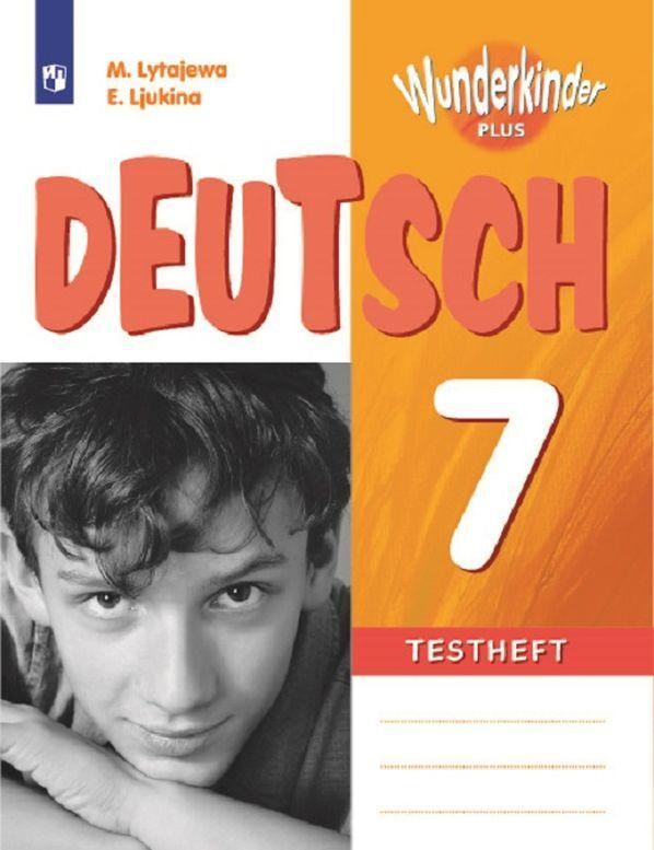 Немецкий язык. Контрольные задания. 7 кл.