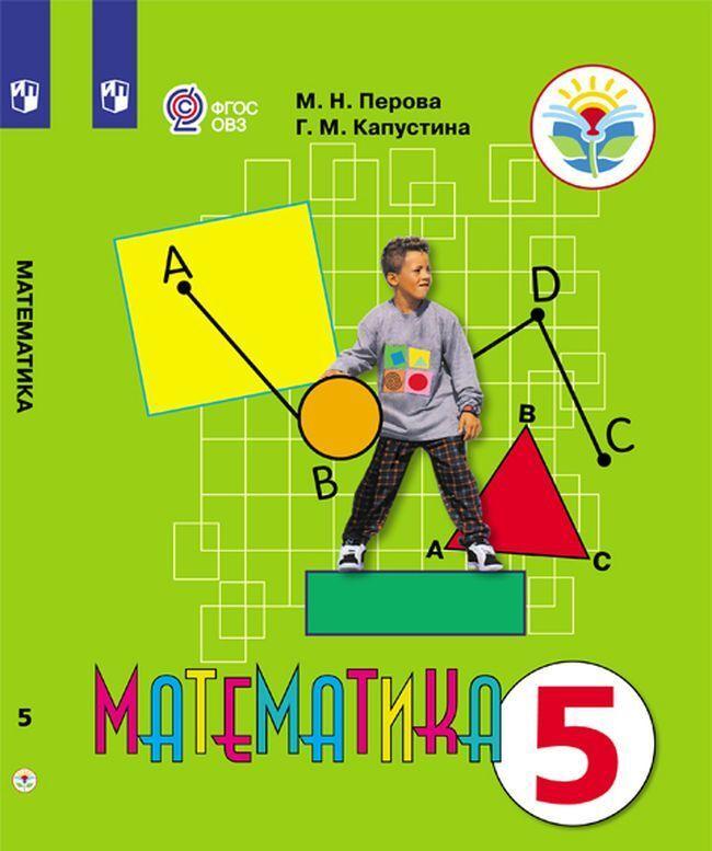 Математика. 5 класс. Учебник для общеобразовательных организаций, реализующих адаптированные основные общеобразовательные программы.