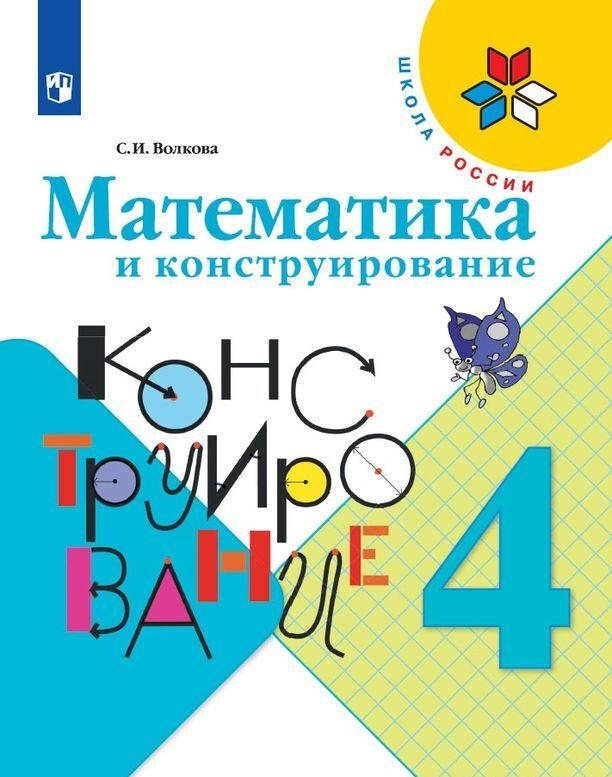 Matematika i konstruirovanie. 4 klass. Uchebnoe posobie dlja obscheobrazovatelnykh organizatsij. (Shkola Rossii)