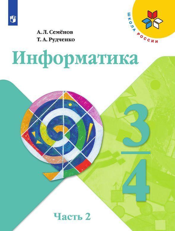 Информатика. 3-4 классы. В 3 частях. Часть 2.