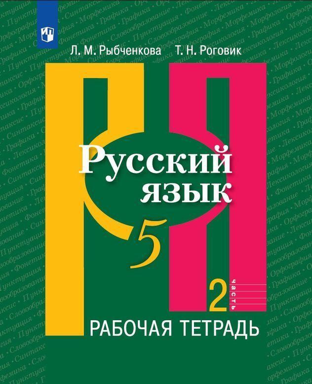 Russkij jazyk. Rabochaja tetrad. 5 klass. V dvukh chastjakh. Chast 2