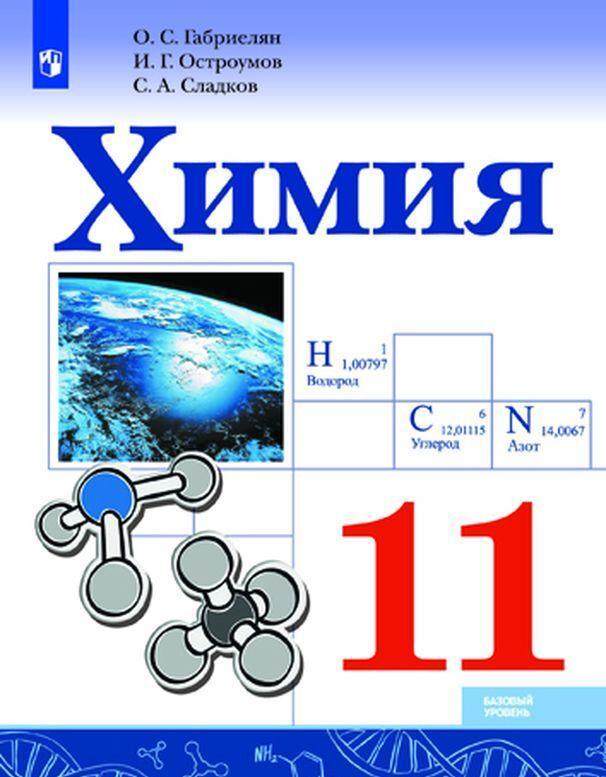 Химия. 11 класс. Базовый уровень