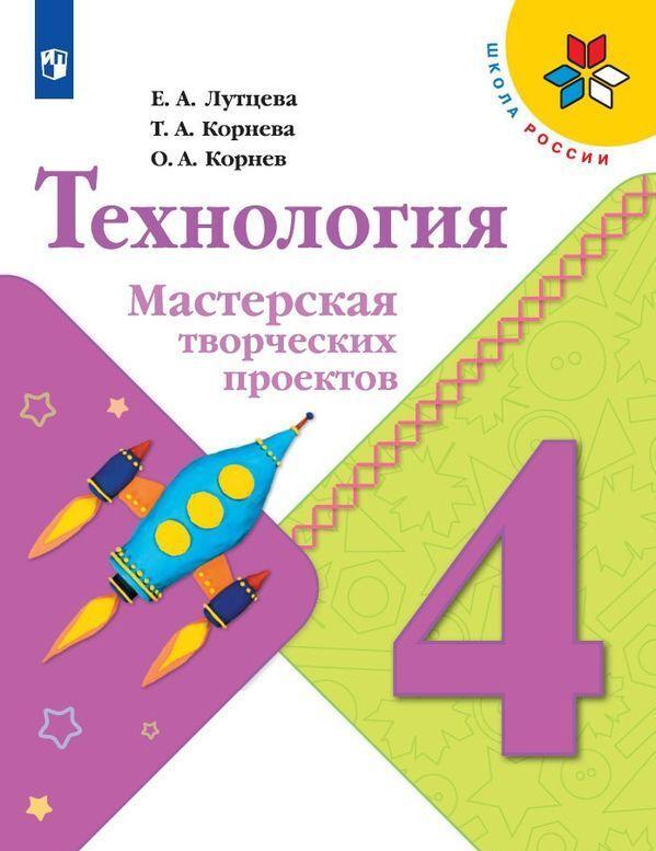 Tekhnologija. Masterskaja tvorcheskikh proektov. 4 klass. Uchebnoe posobie dlja obscheobrazovatelnykh organizatsij. (Shkola Rossii)