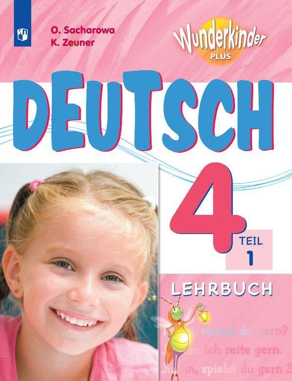Nemetskij jazyk. 4 klass V 2-kh ch. Ch. 1