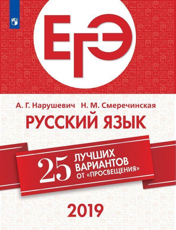 EGE-2019. Russkij jazyk. 25 luchshikh variantov