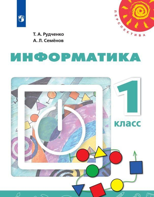 Информатика. 1 класс.
