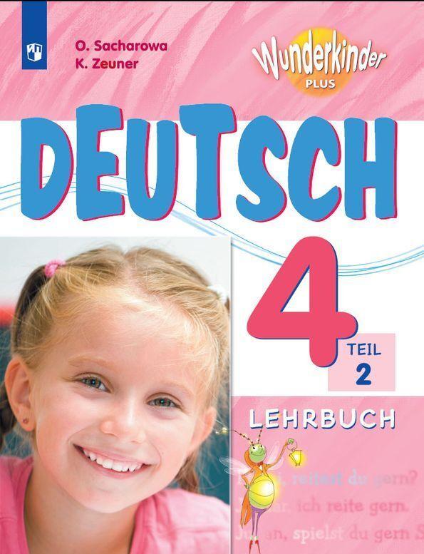 Nemetskij jazyk. 4 klass V 2-kh ch. Ch. 2