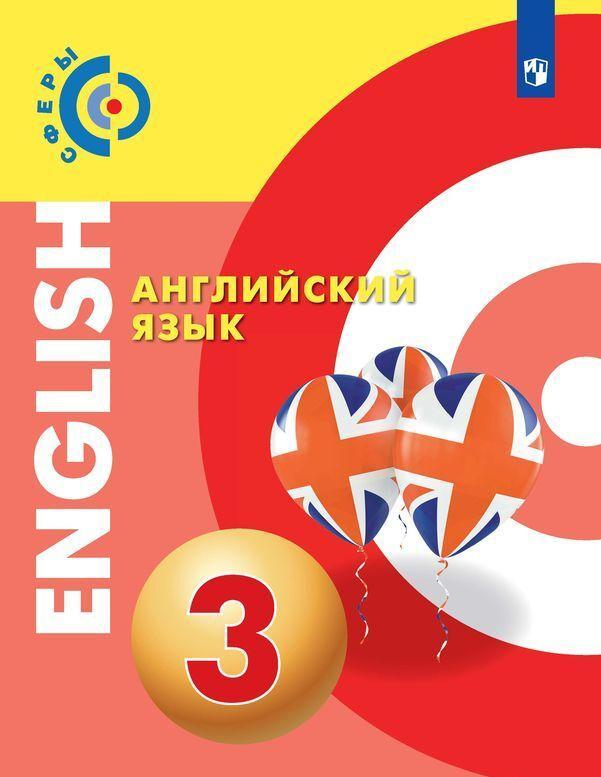 Anglijskij jazyk. 3 klass