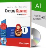 Sistema Kalinka. Textbook 1. Level A1