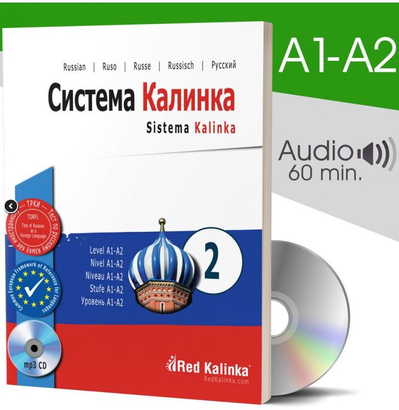 Система Kalinka. Учебник 2. Уровень A1-A2