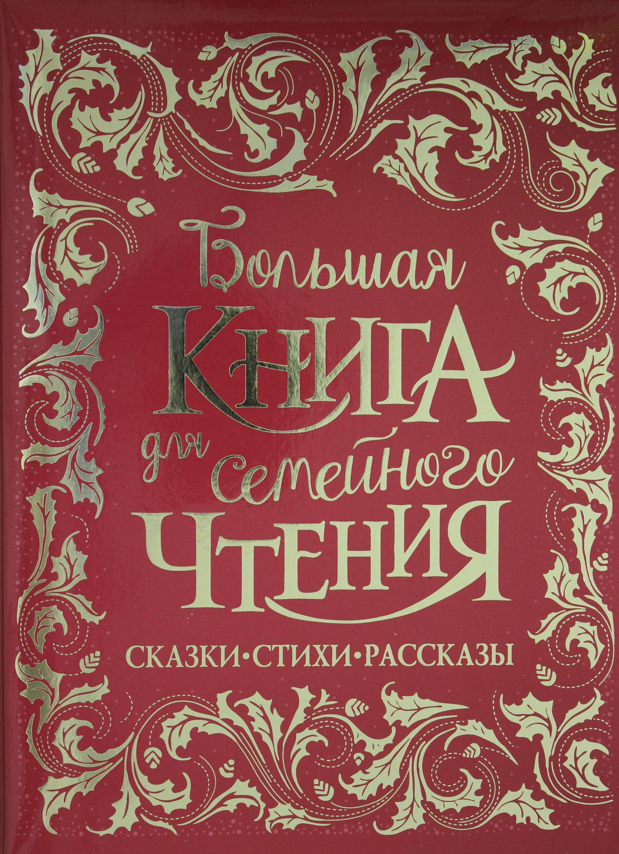 Bolshaja kniga dlja semejnogo chtenija