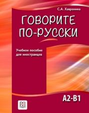 Говорите по-русски. Уровни A2-B1