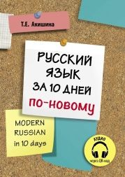 Modern Russian in 10 days