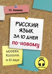 Modern Russian in 10 days