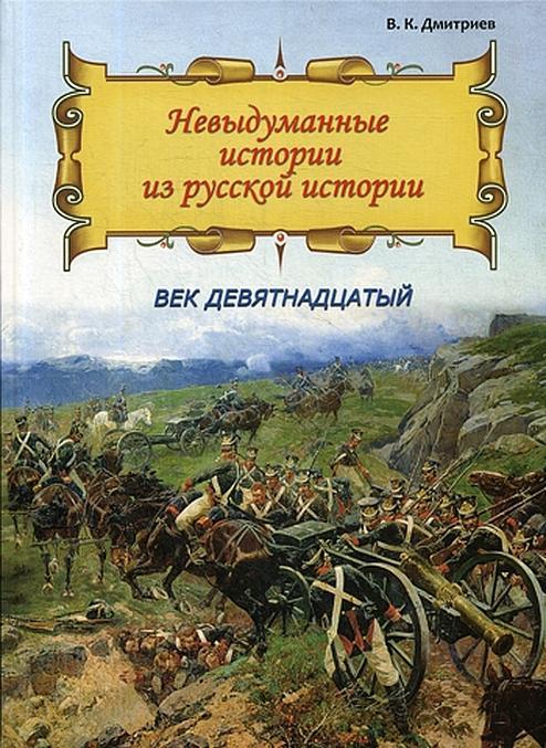 Nevydumannye istorii iz russkoj istorii. Vek devjatnadtsatyj