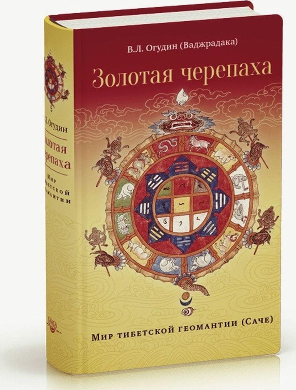 Zolotaja cherepakha. Mir tibetskoj geomantii (Sache)