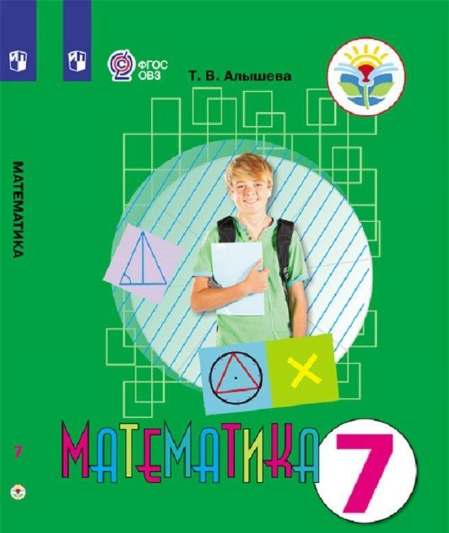 Matematika. 7 klass. Dlja obuchajuschikhsja s intellektualnymi narushenijami
