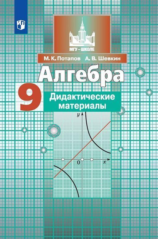 Algebra. 9 klass. Didakticheskie materialy