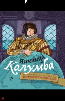 Jaichnitsa Kolumba. Istorii o velikikh puteshestvennikakh