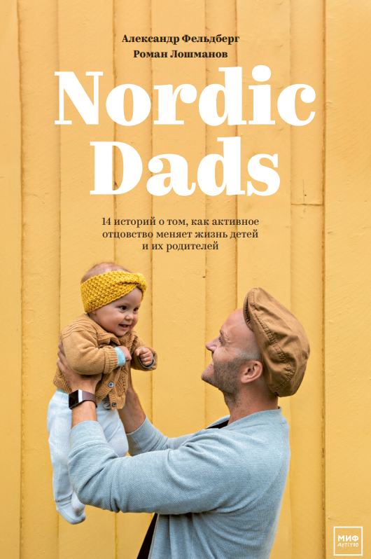 Nordic Dads. 14 istorij o tom, kak aktivnoe ottsovs