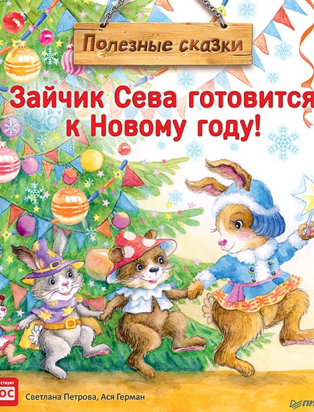 Zajchik Seva gotovitsja k Novomu godu! Poleznye skazki