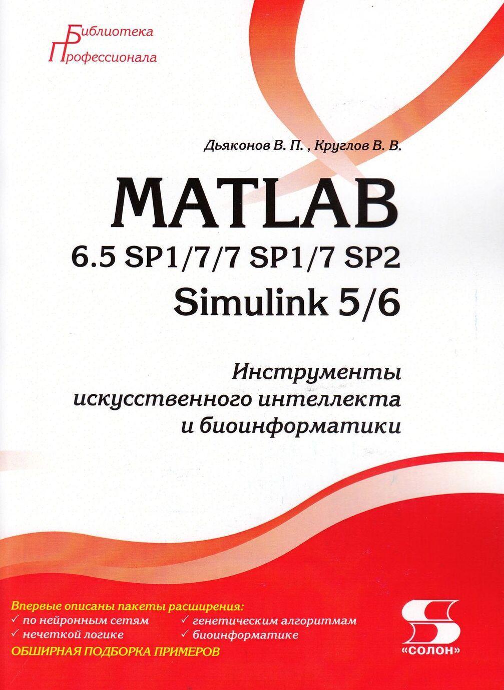 MATLAB 6.5 SP1/7/7 SP1/7 SP2 + Simulink 5/6. Instrumenty iskusstvennogo intellekta i bioinformatiki