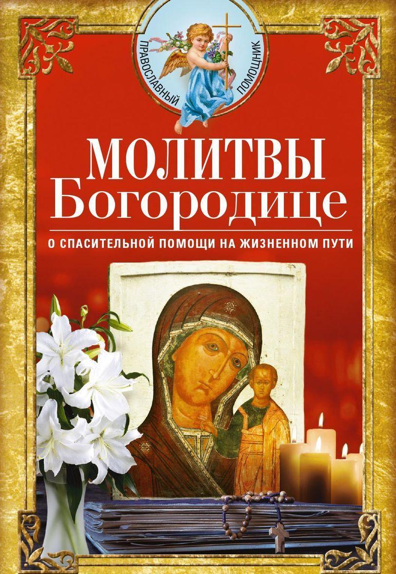 Molitvy Bogoroditse o spasitelnoj pomoschi na zhiznennom puti
