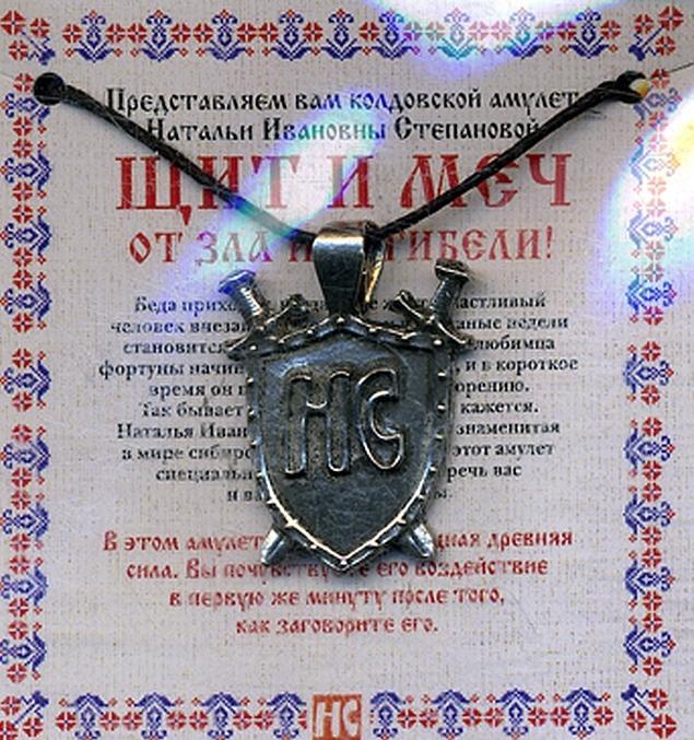"Amulet ""Schit i mech"" Natali Stepanovoj (paket)"