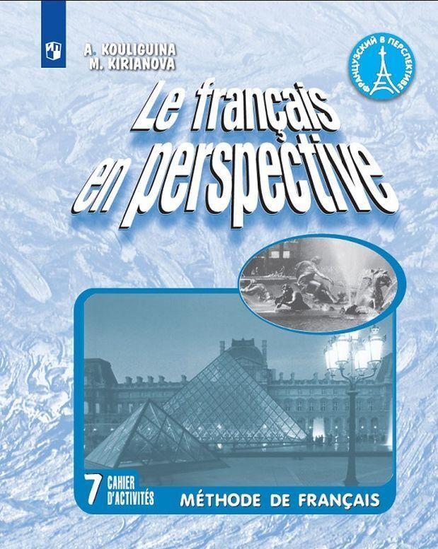 Le francais 7: En perspective / Frantsuzskij jazyk. 7 klass. Rabochaja tetrad
