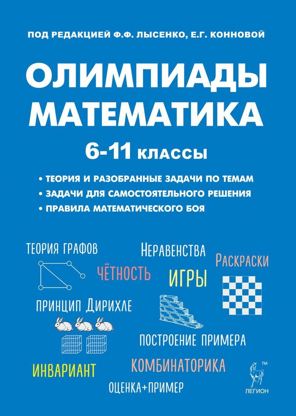 Matematika. 6-11 kl. Podgotovka k olimpiadam