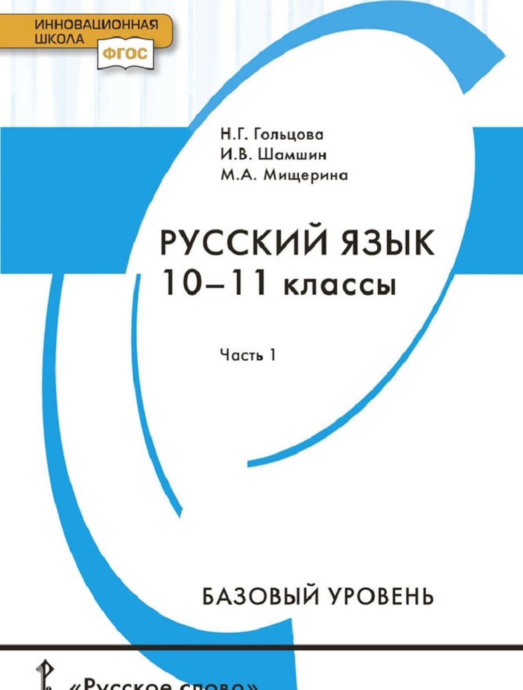 Русский язык. 10-11 классы. Базовый уровень. Учебник. В 2-х частях. Часть 1
