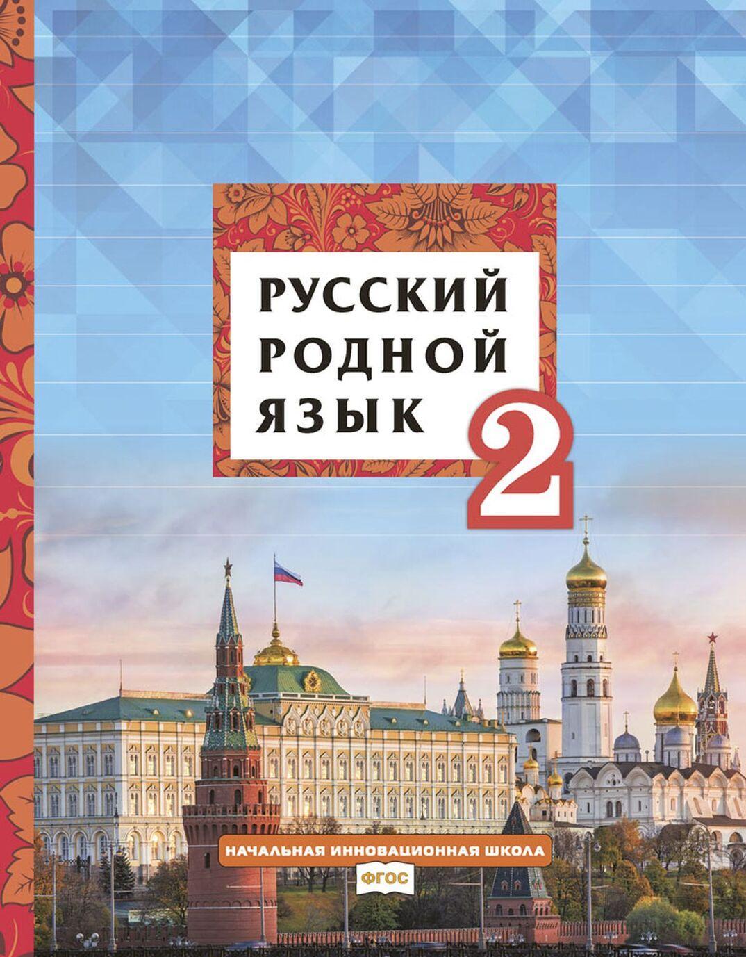 Русский родной язык. 2 класс. Учебное пособие